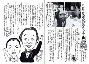 月刊浅草 3月号 No.543 記事