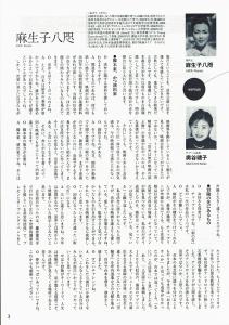 The R 2016年3月号 No.146 記事2ページ目