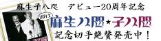麻生八咫・子八咫 記念切手絶賛発売中!