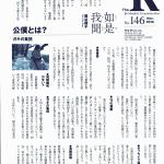 The R 2016年3月号 No.146 表紙
