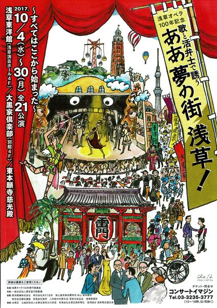 浅草オペラ100年記念 歌と活弁士で誘う ああ夢の街 浅草! ~すべてはここから始まった~