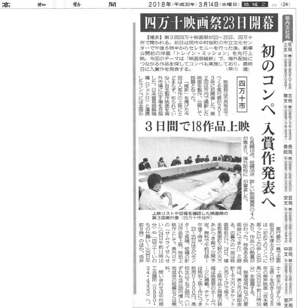 高知新聞 2018年3月14日