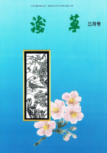 月刊浅草 3月号 No.543 表紙