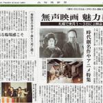 2016.06.24 北海道新聞 北海道新聞 無声映画 魅力再び