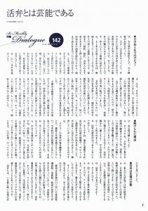 The R 2016年3月号 No.146 記事1ページ目