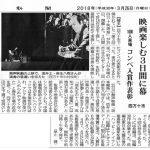 高知新聞2018年3月26日