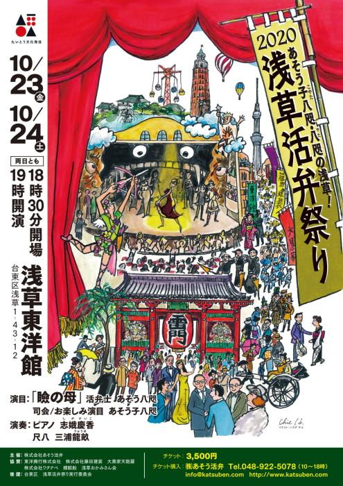 浅草活弁祭り2020 – 「麻生やた☆子やた本舗」
